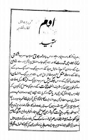 Jawahir E Khamsa Urdu Pdf