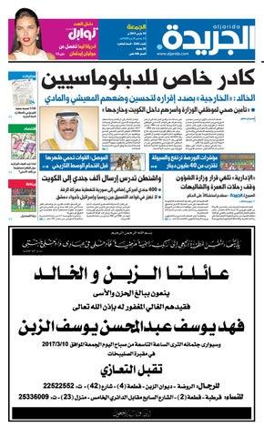 fde0a5936 عدد الجريدة 10 مارس 2017 by Aljarida Newspaper - issuu
