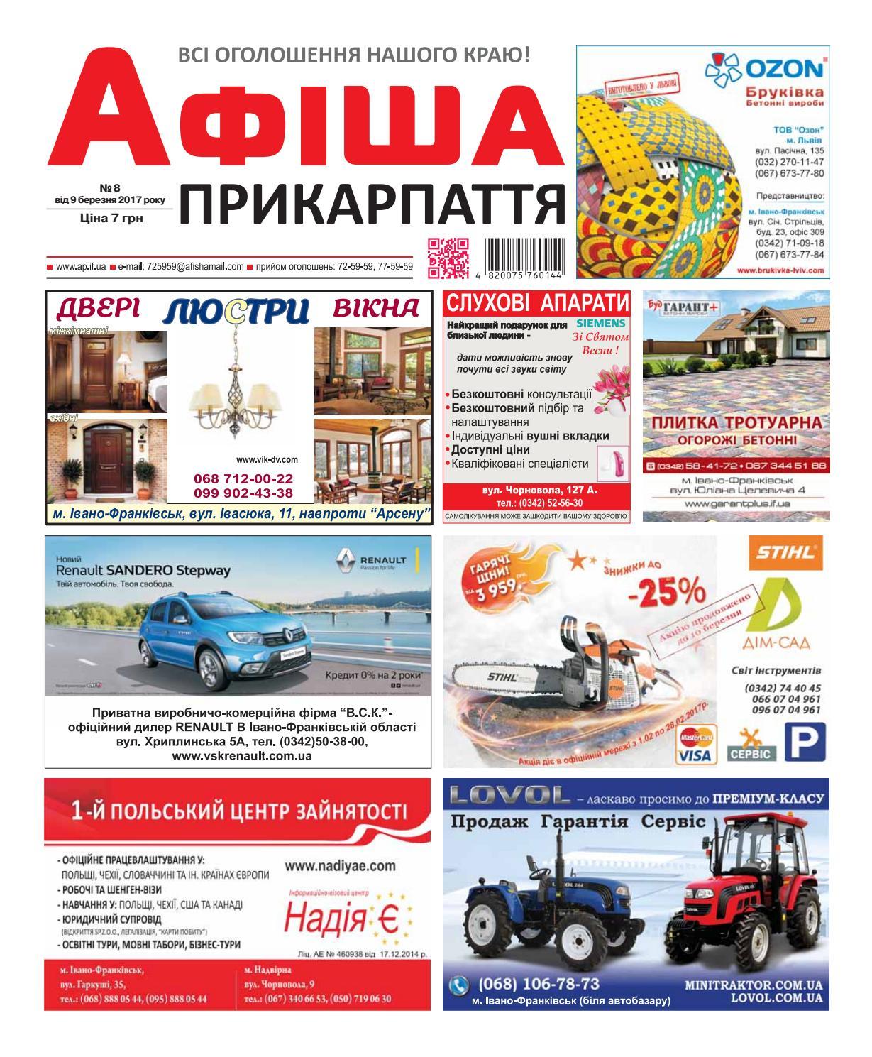 Афіша Прикарпаття №8 by Olya Olya - issuu 72c4033bf2591