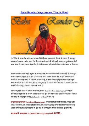 Baba Ramdev Health Tips In Hindi By Hindi Ke Bol