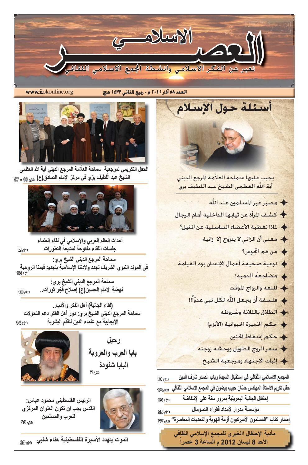 afe02b13e7673 Islamic times issue 88 by iiokonline - issuu