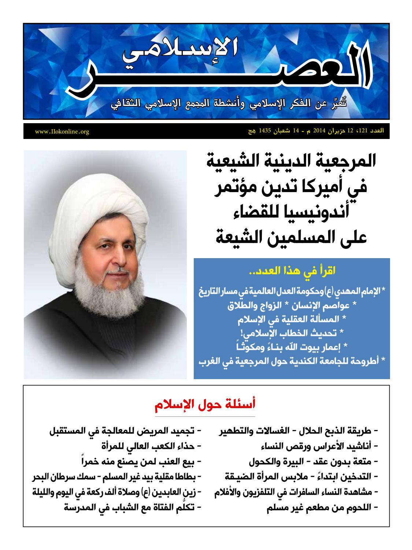 337cf02aaf092 Islamic times issue 121 by iiokonline - issuu