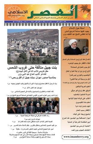 e7dae6120 Islamic times issue 86 87 by iiokonline - issuu