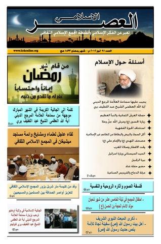 e3196a6aaccdb Islamic times issue 91 by iiokonline - issuu