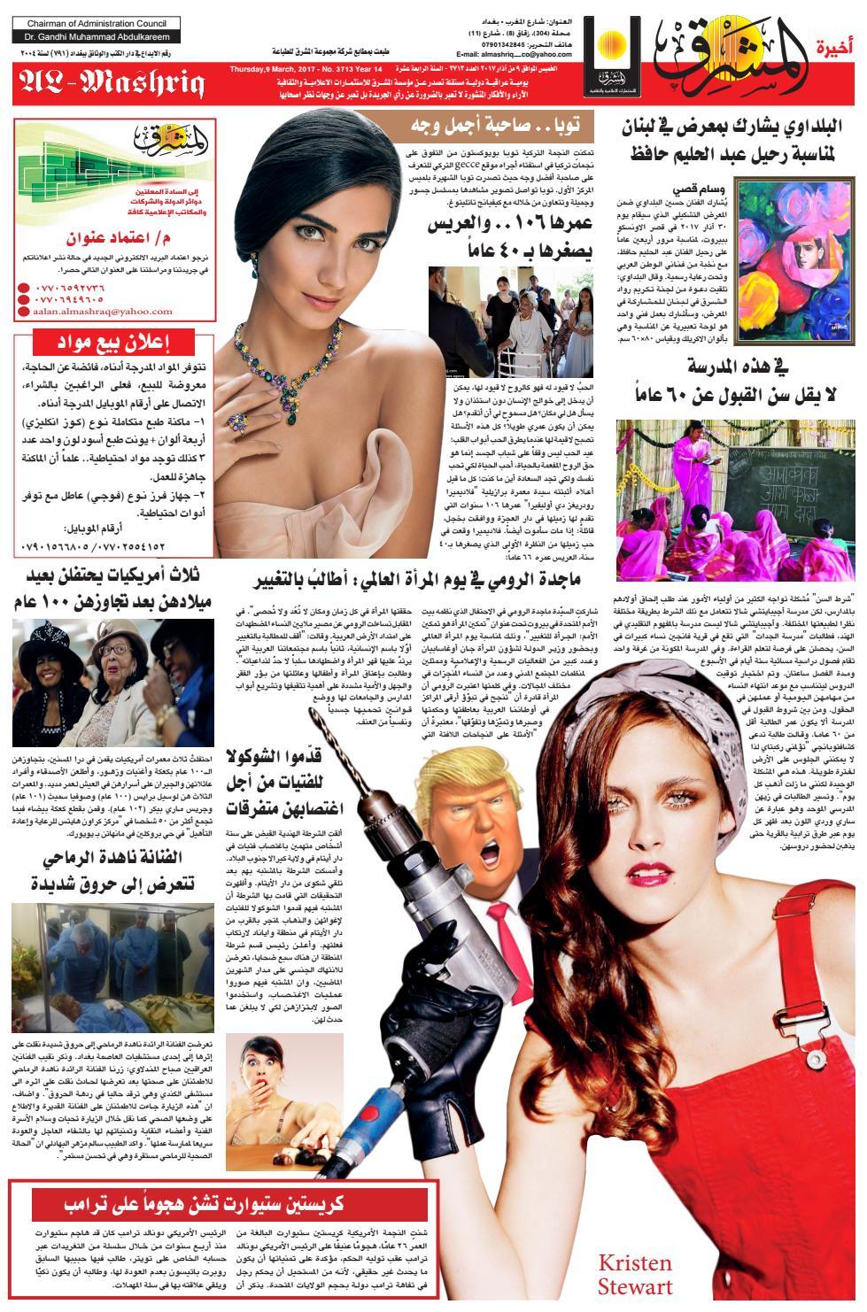 7ce508eb05f08 2713 AlmashriqNews by Al Mashriq Newspaper - issuu