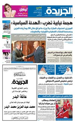 1c287151e عدد الجريدة 13 مارس 2017 by Aljarida Newspaper - issuu