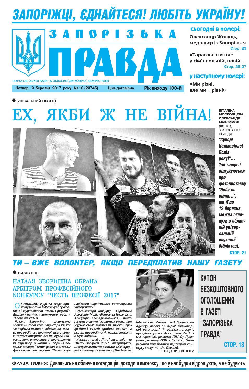 09 03 17 by Запорізька правда - issuu 7c0dbd1bb7b2b