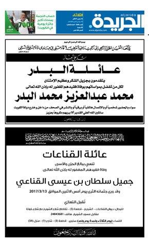 416094ece08fd عدد الجريدة 14 مارس 2017 by Aljarida Newspaper - issuu