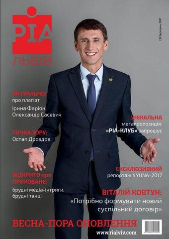 47b539163aee83 РІА Львів №3 (березень 2017) by РІА Львів - issuu