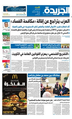f2ab2c72c عدد الجريدة 15 مارس 2017 by Aljarida Newspaper - issuu