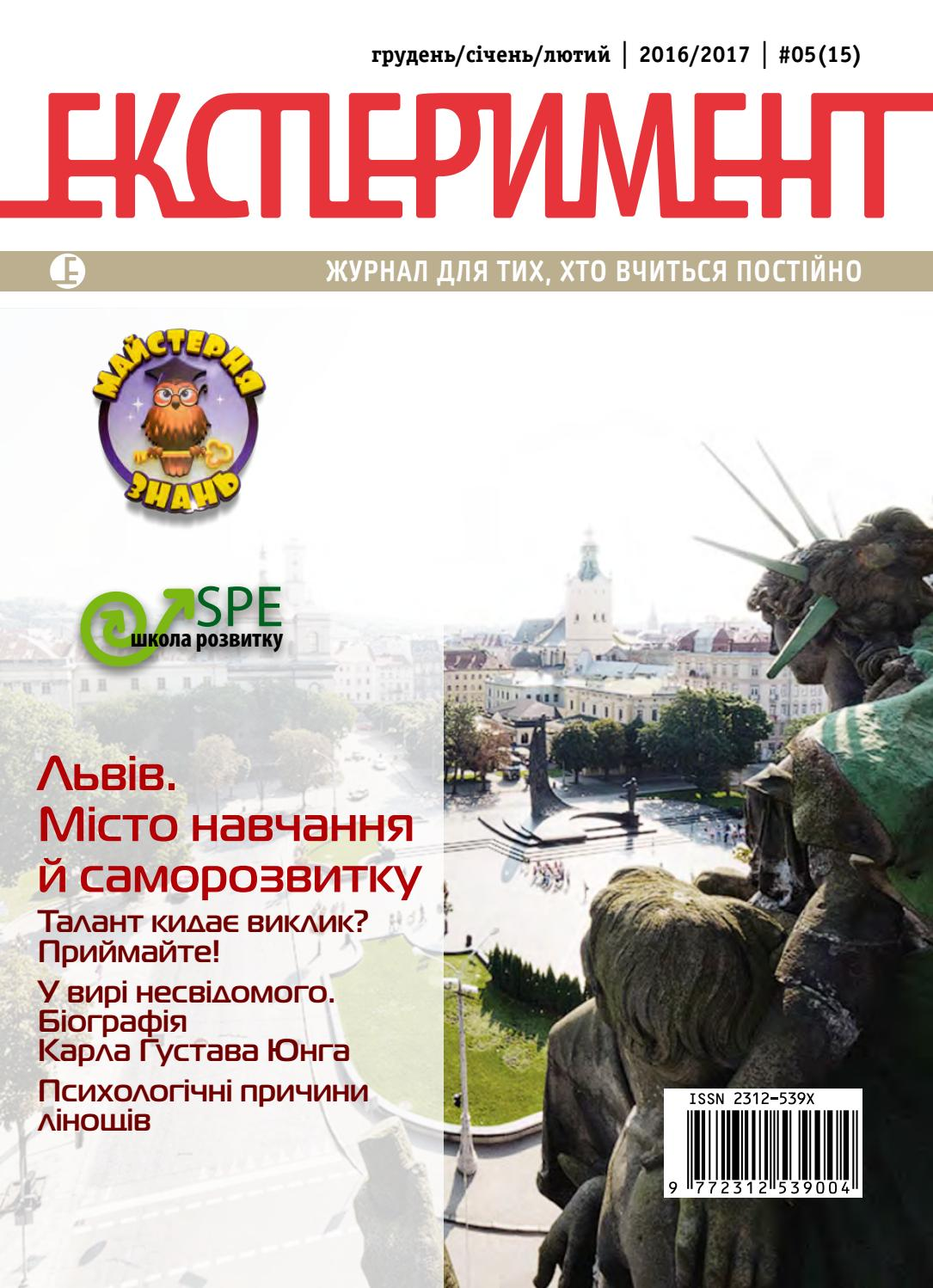 Експеримент №15 by Zhurnal Experyment - issuu e87028268d62c
