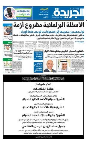 c6cbee4b3 عدد الجريدة 16 مارس 2017 by Aljarida Newspaper - issuu