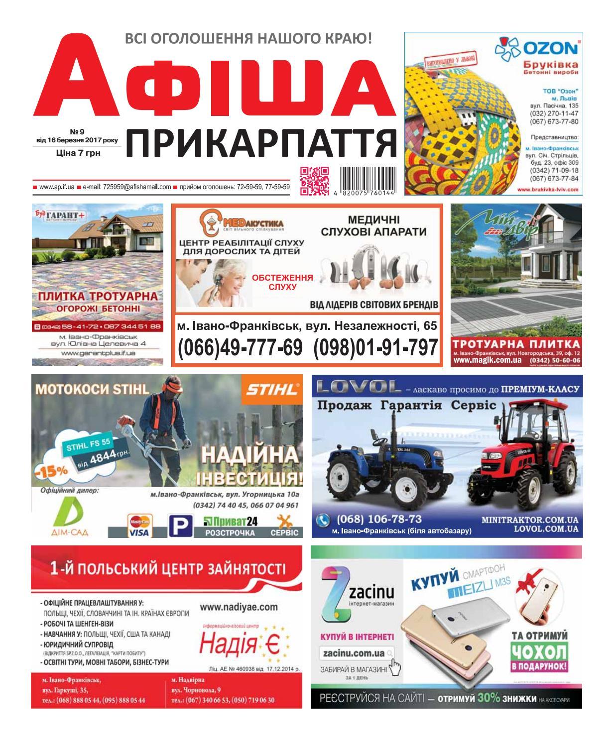 Афіша Прикарпаття 9 by Olya Olya - issuu 0fdf6057f81de