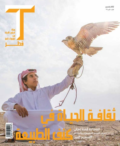 75c557c9a0eae TQA Feb- March 2017 by Oryx Group of Magazines - issuu