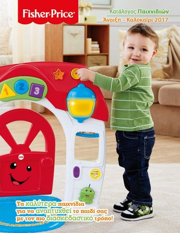 fc6d44c55a7 Fisher Price - Κατάλογος SS 2017 by Fisher Price Catalogue - issuu