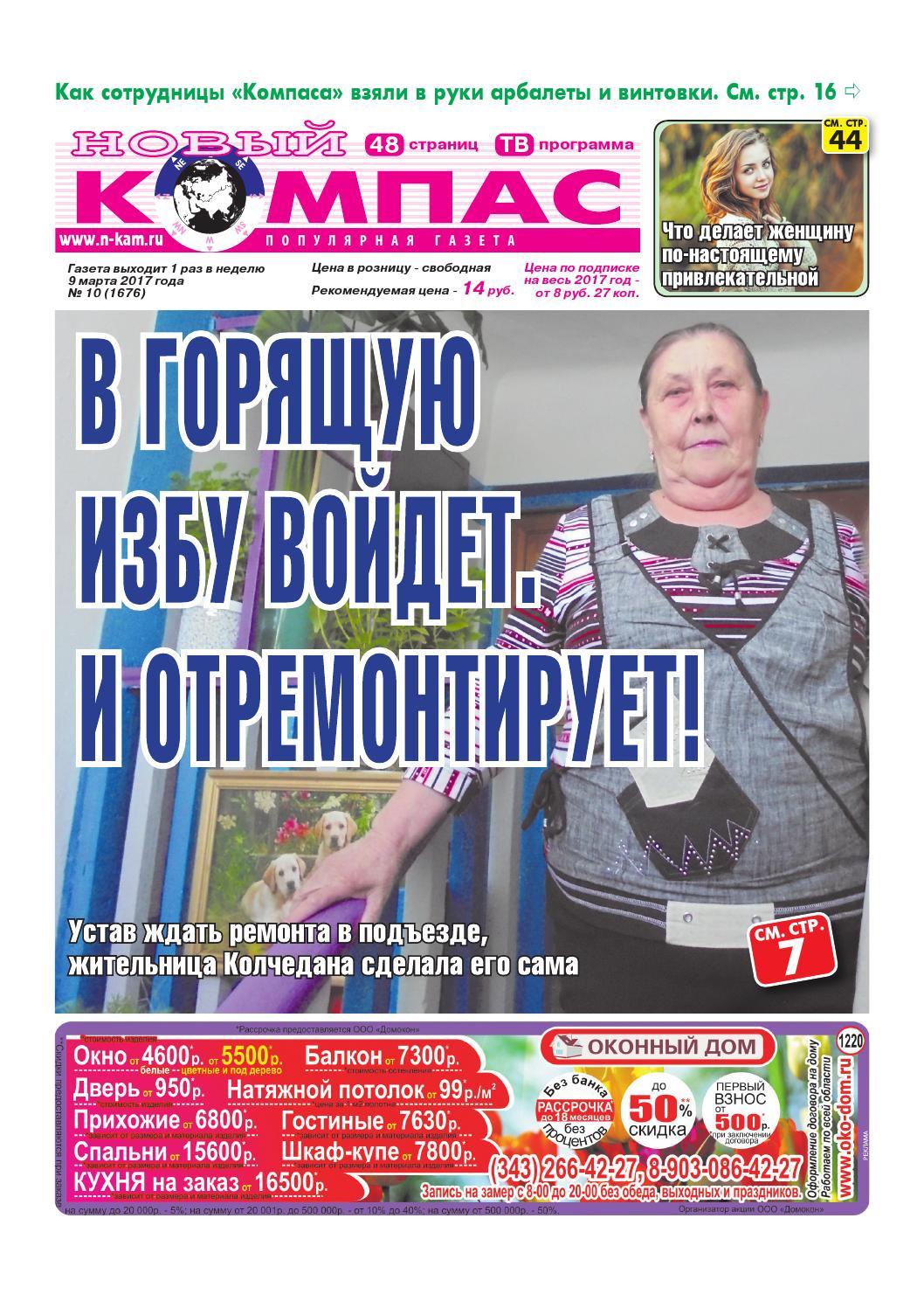 Газета новый компас каменск-уральский подать объявление подать бесплатное объявление ижев