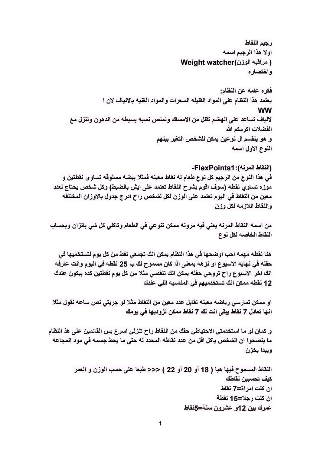 ريجيم النقاط نسخة By Fatima Almhdi Issuu