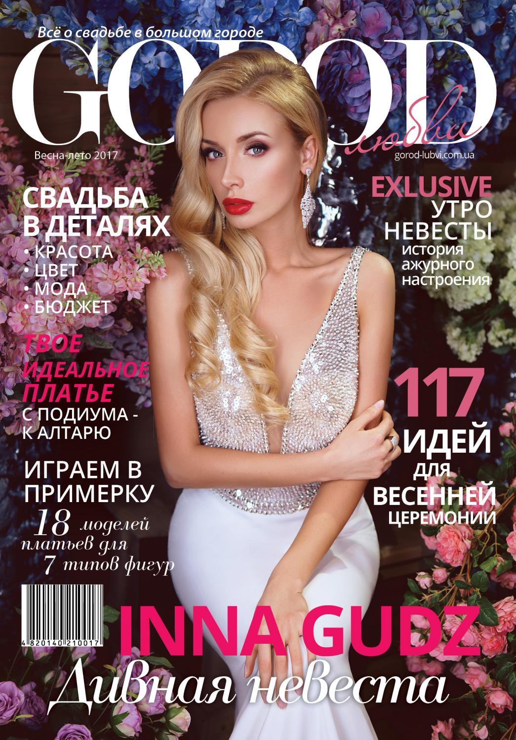 aad0747af09 Gorod любви весна-лето 2017 by Gorod Lubvi - issuu