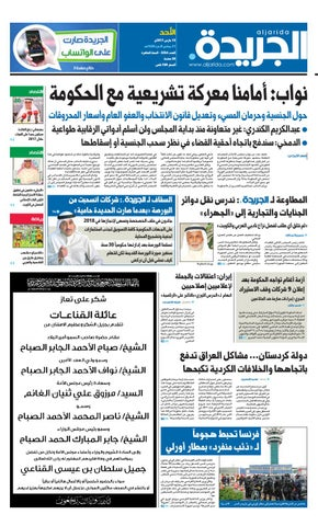 5c2f33966 عدد الجريدة 19 مارس 2017 by Aljarida Newspaper - issuu