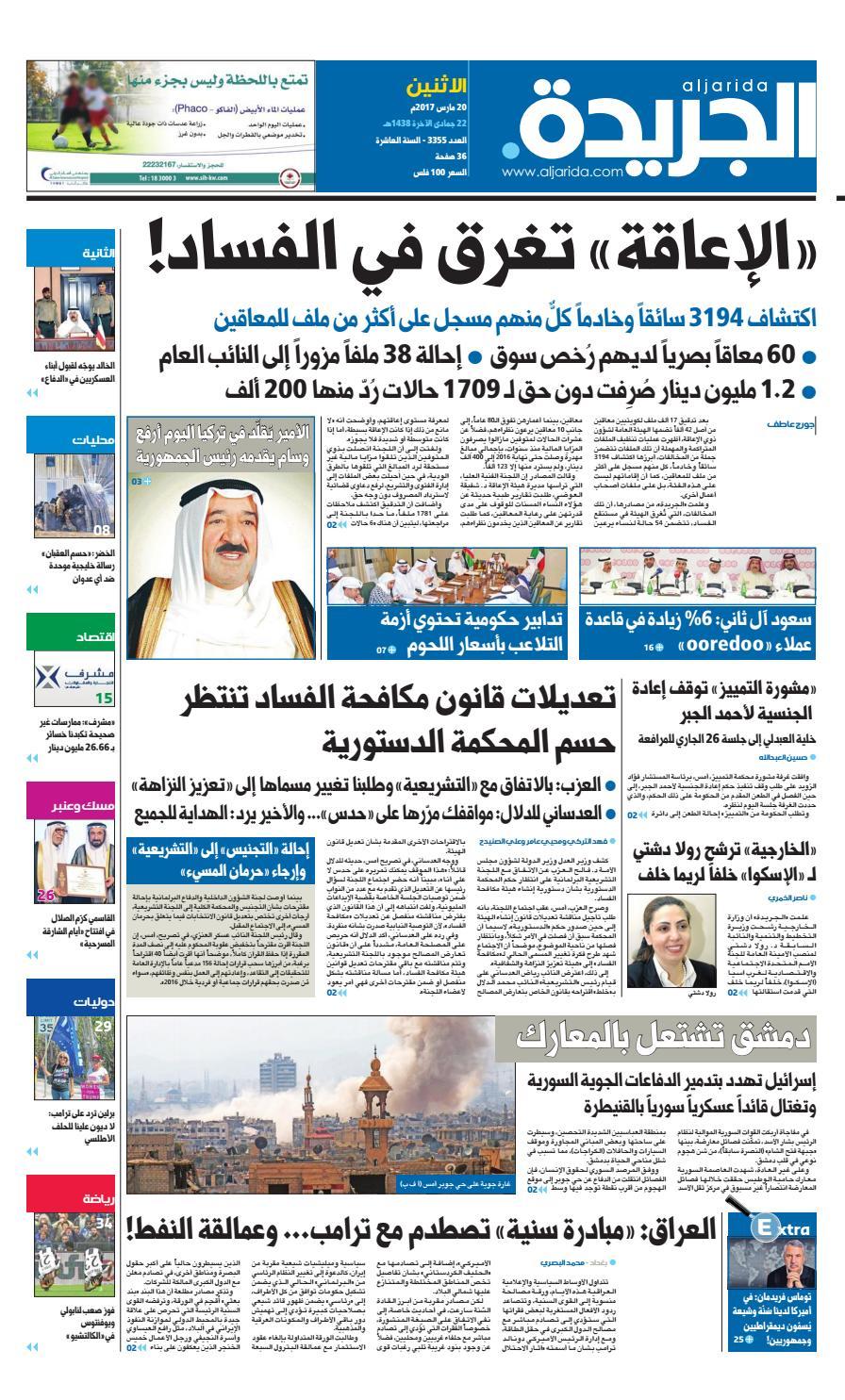 92bc0a02a37c9 عدد الجريدة 20 مارس 2017 by Aljarida Newspaper - issuu