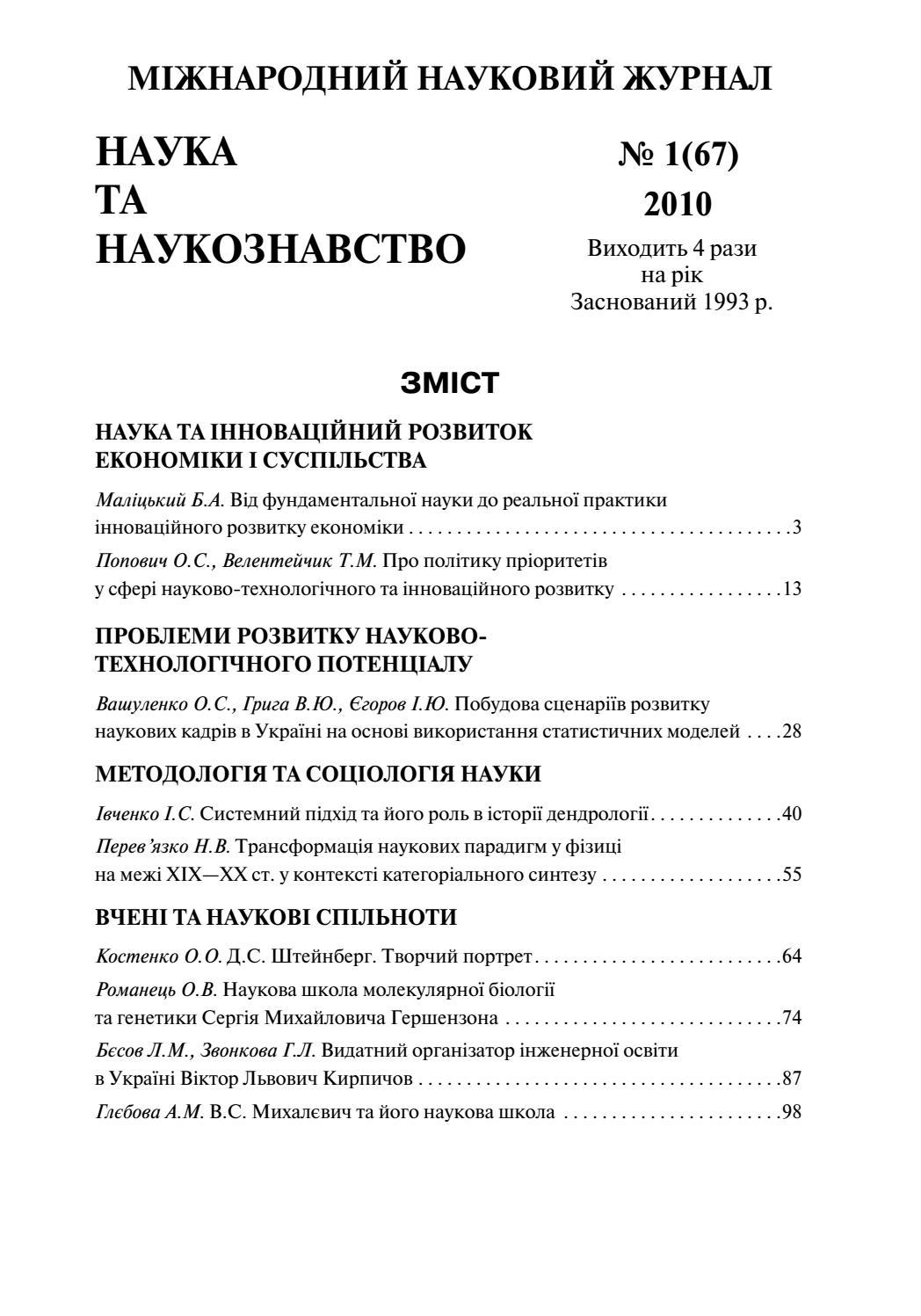 МІЖНАРОДНИЙ НАУКОВИЙ ЖУРНАЛ НАУКА ТА НАУКОЗНАВСТВО № 1(67) by Alex Udovenko  - issuu 2e17d1c3e3863