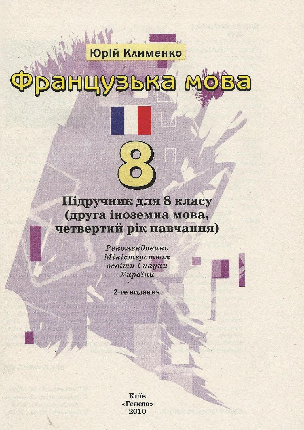 клименко 8 клас гдз