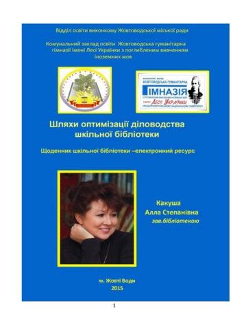 Зарубіжна література 3 клас методичний посібник by Yura Pagor - issuu 940fa3419cda4