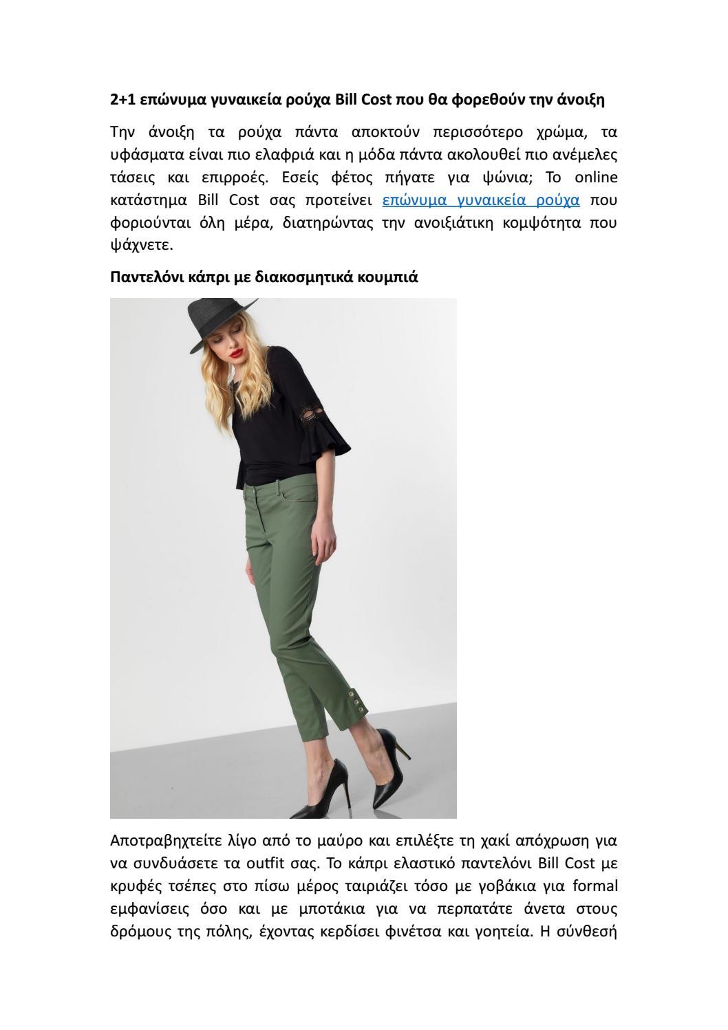1fcc87d7957 2 1 επώνυμα γυναικεία ρούχα bill cost που θα φορεθούν την άνοιξη by  billcostgr - issuu