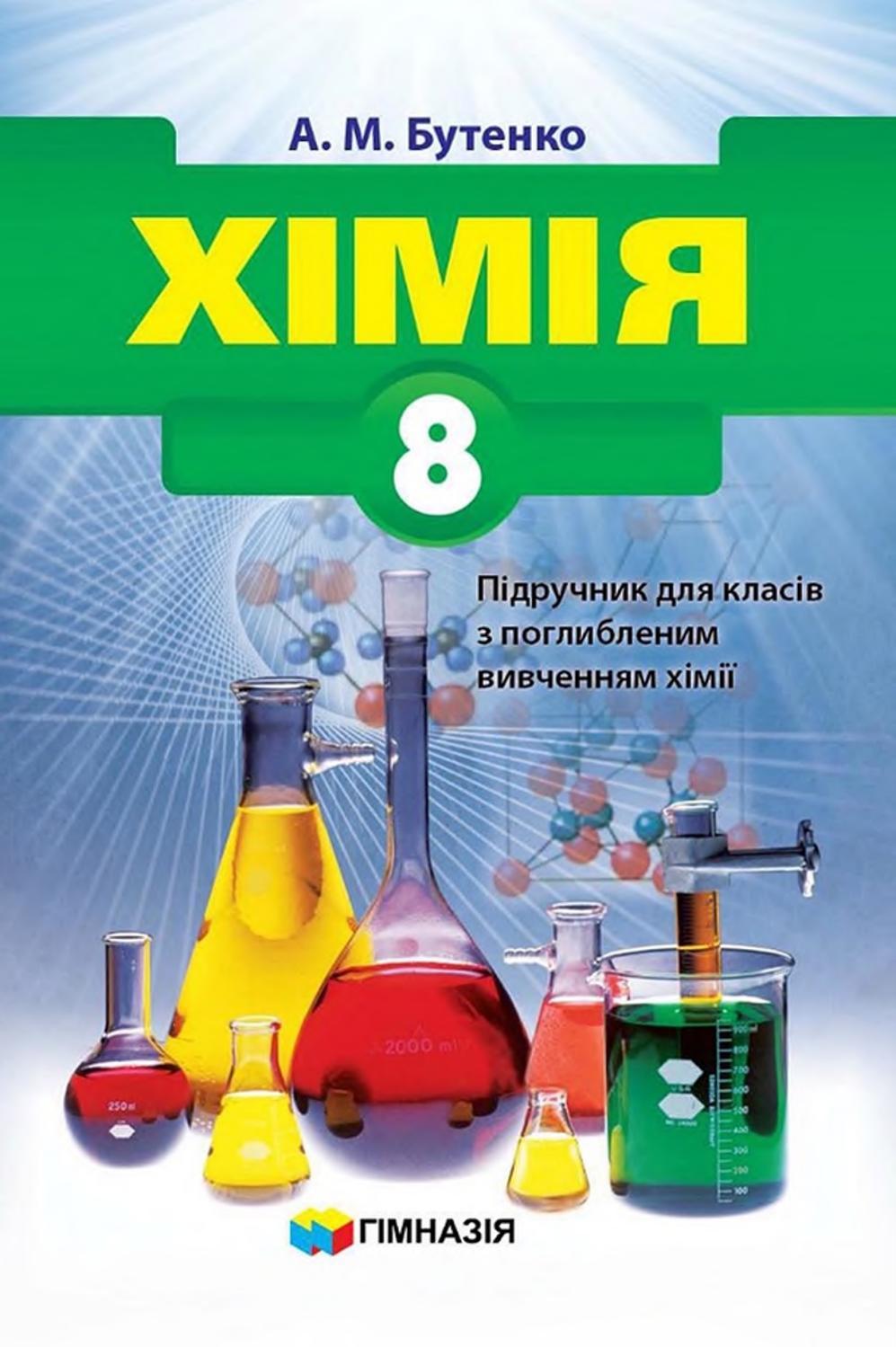 Хімія 8 Клас Підручник Гдз