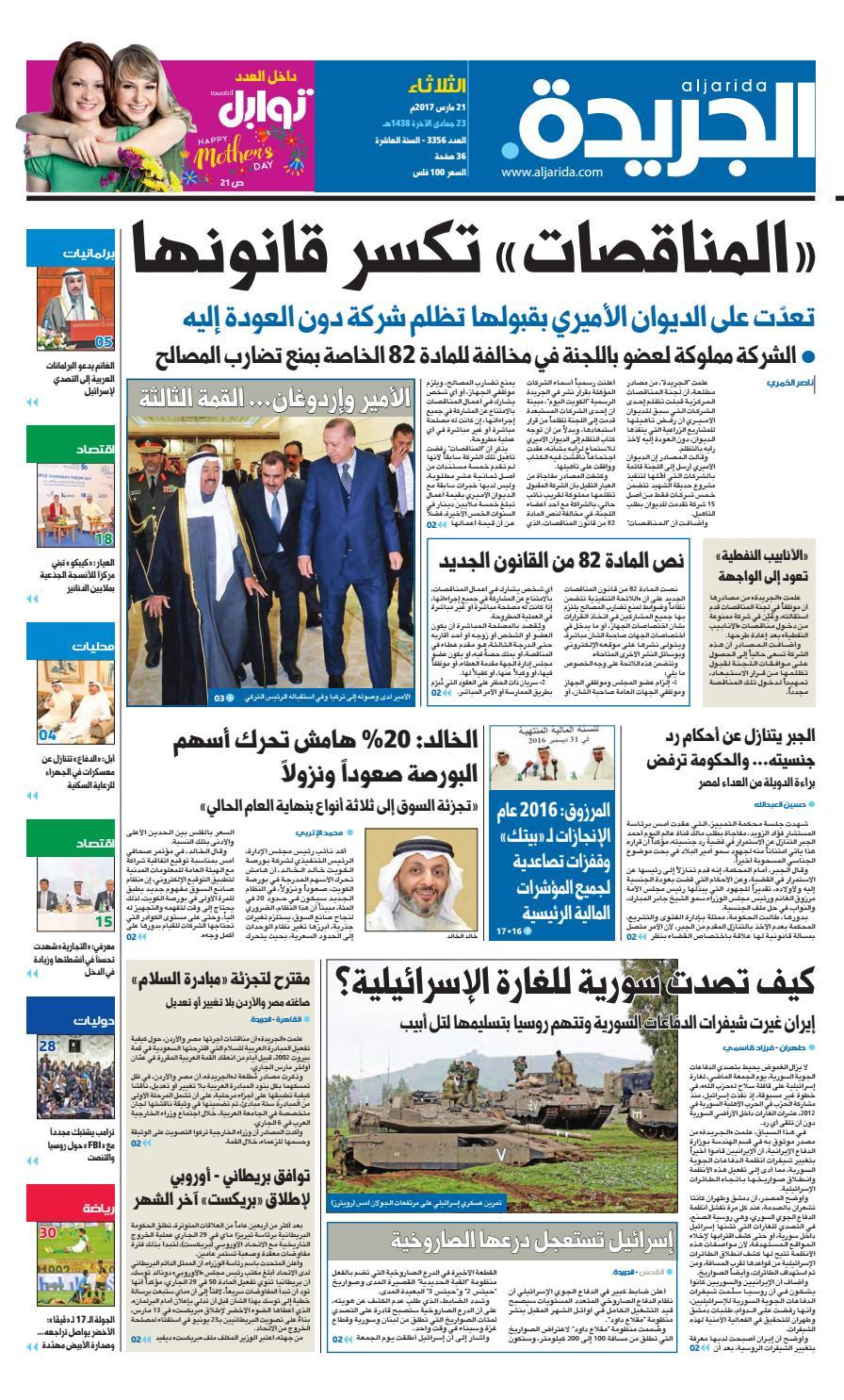 27fbb4d1a عدد الجريدة 21 مارس 2017 by Aljarida Newspaper - issuu