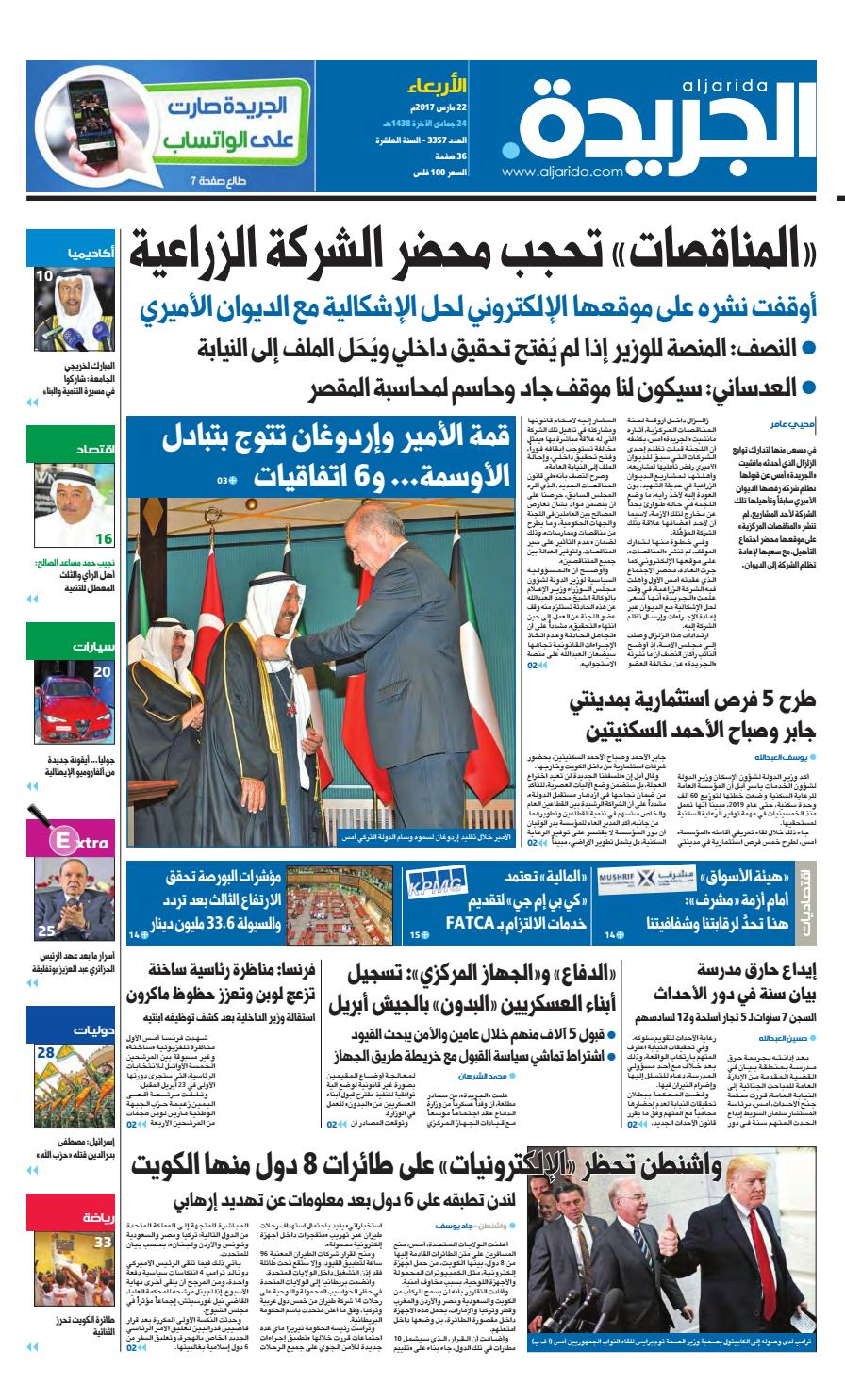 b4a0535e6 عدد الجريدة 22 مارس 2017 by Aljarida Newspaper - issuu