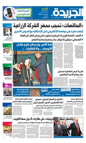 9144396e8f89f عدد الجريدة 22 مارس 2017 by Aljarida Newspaper - issuu