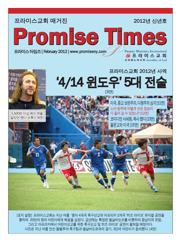 2012년 1 2월호 the promise times (16pages) by Promise Church