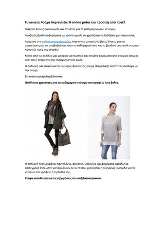 76bfec851a2 Γυναικεία Ρούχα Imprevisto: Η online μόδα πιο προσιτή από ποτέ! Ψάχνεις  λύσεις οικονομικές και στιλάτες για το καθημερινό σου ντύσιμο; Αναζητάς  βραδινά ...