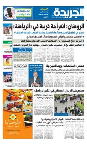 5516dab33 عدد الجريدة 23 مارس 2017 by Aljarida Newspaper - issuu