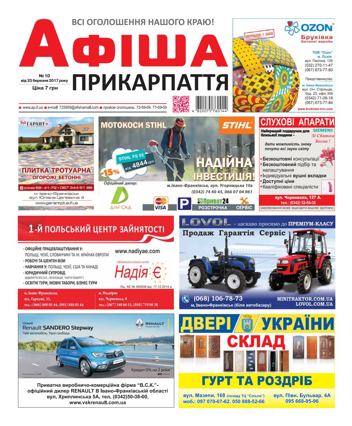 Афіша Прикапаття 10 by Olya Olya - issuu 6dc1aeee77998