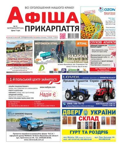 c67852b322db03 Афіша Прикапаття 10 by Olya Olya - issuu