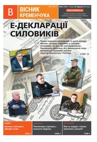Вісник Кременчука c7b40547964e8