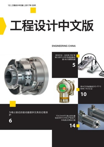 Engineering China 12