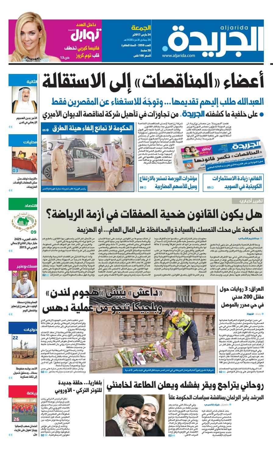 40a5a29de52e0 عدد الجريدة 24 مارس 2017 by Aljarida Newspaper - issuu