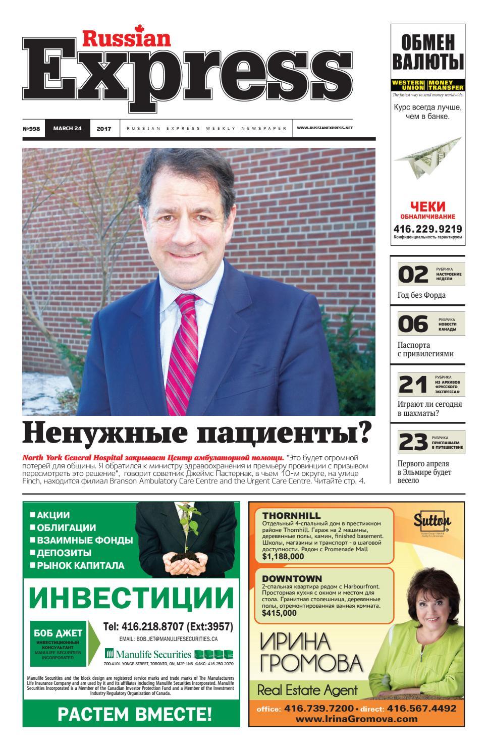Russian Express Newspaper  998 by Russian Express Weekly Newspaper - issuu 954f9377754