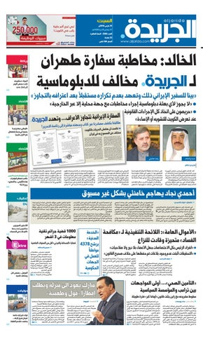 18df10f92 عدد الجريدة 25 مارس 2017 by Aljarida Newspaper - issuu
