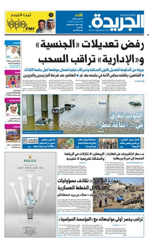 003c995782b36 عدد الجريدة 26 مارس 2017 by Aljarida Newspaper - issuu