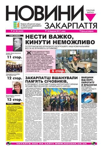 Novini 18 03 2017 № 20 (4635) by Новини Закарпаття - issuu 1fe78902276d6