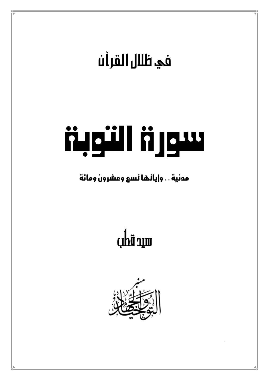 9سورة التوبة By Ahmed Shalaby Issuu