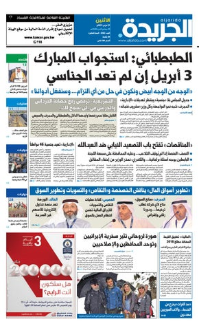 9a43e8924e888 عدد الجريدة 27 مارس 2017 by Aljarida Newspaper - issuu