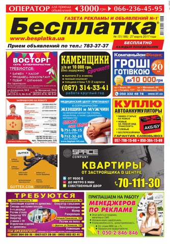 a3fbc4ce7ec6 Besplatka  13 Харьков by besplatka ukraine - issuu