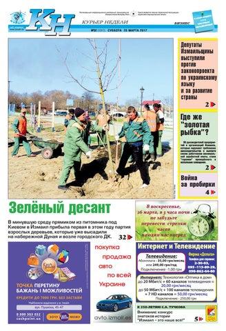 037751feead КН №32 за 25 марта by Издательский дом
