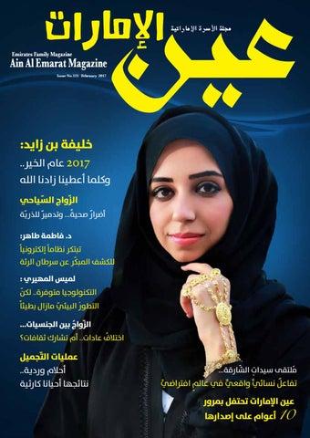 09a7ae19c3d04 Ain Emarat 121 by Ain Emarat Magazine - issuu