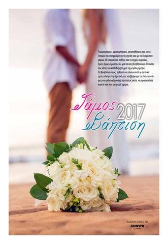 b58b57e04a11 Ενθετο γαμοσ βαπτιση 2017 by apopsi - issuu